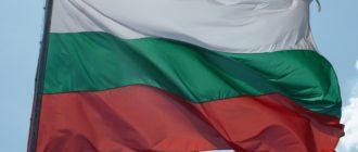 Переезд в Болгарию на ПМЖ из России
