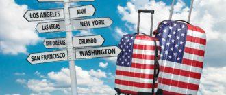 Переезд в США на ПМЖ из России